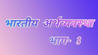 भारतीय अर्थव्यवस्था भाग - 3- Gk Gs - Hindi English