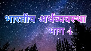 भारतीय अर्थव्यवस्था भाग 4 - Gk Gs - Hindi