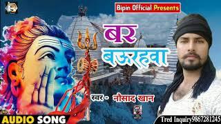 New Bol Bam Song - बर बऊरहवा - Bar Baurahawa - Nausad Khan 2019