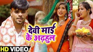 New देवी गीत VIDEO SONG - Amit Arya - देवी माई के अढ़हुल - Bhojpuri HD VIDEO