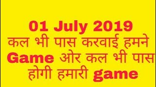 Kal bhi दमाका किया hamney or 01/07/19 को भी दमाका करेंगे