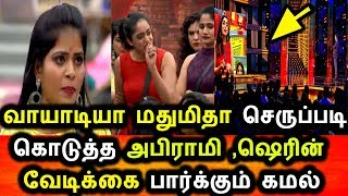 Madhumitha And Abirami Fight|Bigg Boss Tamil 3 30th jun 2019 promo 1|Episode 8|Day 7|Promo 1|BB3