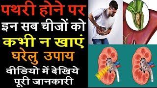 पथरी होने पर इन सब चीजों को कभी न खाएं। वीडियो में देखिये पूरी जानकारी ।Den Tv Ayurved