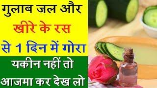 गुलाब जल और खीरे के रस  से 1 दिन में गोरा | यकीन नहीं तो आजमा कर देख लो | DDEN Tv Ayurveda