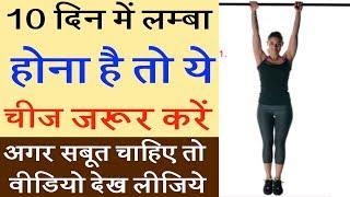 10 दिन में लम्बा होना है तो ये चीज जरूर करें | सबूत चाहिए तो वीडियो देख लीजिये | DDEN Tv Ayurveda