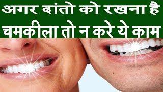 अगर दांतो को रखना है चमकीला तो न करे ये काम -DDEN Tv Ayurveda