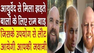 आयुर्वेद से मिला झड़ते बालो के लिए रामबाड़ !  DDEN Tv Ayurveda