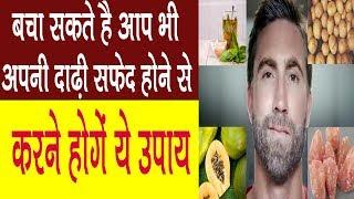 बचा सकते है आप भी अपनी दाढ़ी सफ़ेद होने से ! DDEN Tv Ayurveda