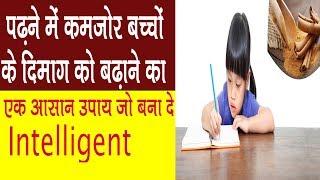 कमजोर बच्चों के दिमाग को बढ़ाने का एक आसान उपाय ! DDEN Tv Ayurveda