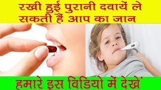 रखी हुई पुरानी दवाएं ले सकती है आप का जान !  DDEN Tv Ayurveda