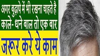 अगर बुढ़ापे में भी रखना चाहते है काले- धने बाल तो एक बार जरूर करे ये काम- DDEN Tv Ayurveda