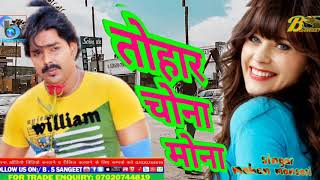 तोहार चोना मोना || Tohar chona mona || MOHAN MANSORI bhojpuri hit song