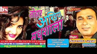Nagendra Sagar . Ek Aur hit song akhiya madhushala  || तोहार अखियाँ मधुशाला || Bhojpuri sad song
