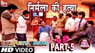 BHOJPURIYA JASOOS || part 5 || Nirmala Ki Hatyaa || Web series