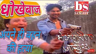Bhojpuriya Jasoos//भोजपुरिया जासूस ||पार्ट ६ ||  Dhokebaaz धोखेबाज़|| Web series