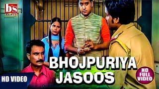 Bhojpuriya jasoos||Kamini ki hatya ||  कामिनी की हत्या।पार्ट 7 || CID || Web series