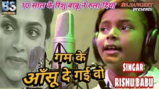 Rishu Babu  ||रिशु बाबु /  याद में फूल सुखल ||  Yaad Me Phool Sukhal || Bhojpuri sad song