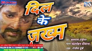 Dil Ke Zakhm दिल के ज़ख्म।।Supar hit song. singer balram taigor