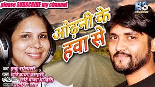 Indu Sonali and Chote Baba// super hit romantic songs// odhani ke Hawa se ओढनी के हवा से