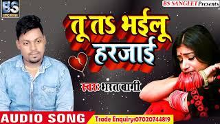 Bharat bagi sad song || Tu ta bhailu harjai || तू ता भईलू  हरजाई //गाना सुन के दिल रो देगा
