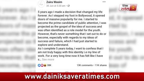 Why Secret Superstar aka Dangal Girl Zaira Wasim Left Bollywood l Dainik Savera