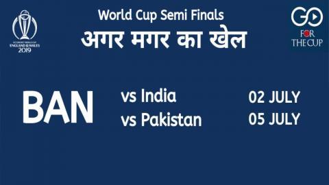 ICC Cricket World Cup 2019: कौन सी टीम के सेमिफाइनल में पहुंचने की है उम्मीद