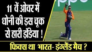 क्या फिक्स था वर्ल्ड कप में खेला गया भारत और इंग्लैंड के बीच मैच..