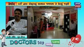 Dr . Sandeep Kathiriya | Keshod | National Doctors Day | ABTAK MEDIA| ABTAK MEDIA