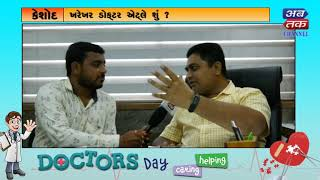 Dr . Ajay Sangani | Keshod | National Doctors Day | ABTAK MEDIA| ABTAK MEDIA