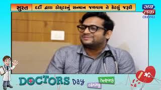 Dr . Hiren Bhalani | Surat | National Doctors Day | ABTAK MEDIA| ABTAK MEDIA