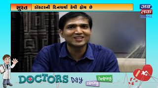 Dr . Parthiv Patel  | Surat | National Doctors Day | ABTAK MEDIA| ABTAK MEDIA