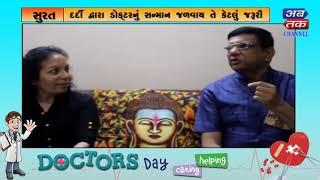 Dr . Praful Siroya | Surat | National Doctors Day | ABTAK MEDIA| ABTAK MEDIA
