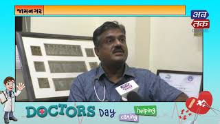 National Doctors Day | JAMNAGAR |  ABTAK MEDIA