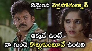 ఏమైంది వెళ్లపోతున్నావ్ ఇక్కడే ఉంటే  నా గుండె కొట్టుకుంటూనే ఉంటది  - Latest Telugu Movie Scenes
