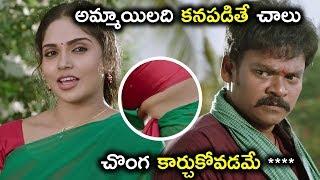 అమ్మాయిలది కనపడితే చాలు చొంగ కార్చుకోవడమే ****  - Latest Telugu Movie Scenes