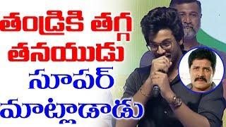 Meghamsh Srihari Emotional Speech in Rajdoot Movie Pre Release Event | Top Telugu TV