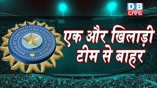 एक और खिलाड़ी टीम से बाहर | चोट से परेशान टीम इंडिया |#DBLIVE