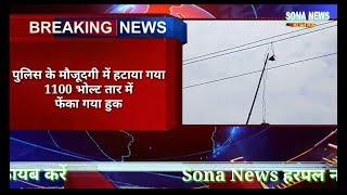 Rahe,हितजारा के डुमरडीह गाँव के पास बिजली के 1100 भोल्ट तार में अज्ञातों ने तार का हुक बना कर फेका
