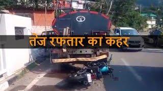 तेज रफतार Bike पानी के Tanker से टकराई, 1 की मौत