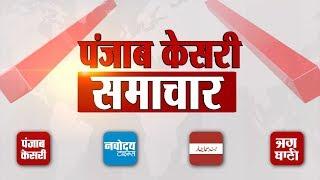 Punjab Kesari News || J&K में राष्ट्रपति शासन बढ़ाने का प्रस्ताव Rajya Sabha में पेश