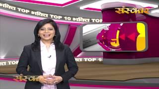 Bhakti Top 10 || 1 July 2019 || Dharm And Adhyatma News ||