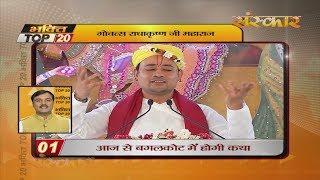 Bhakti Top 20 || 2 July 2019 || Dharm And Adhyatma News || Sanskar
