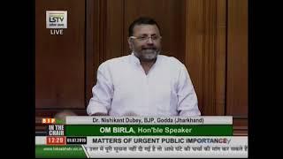 Dr. Nishikant Dubey Joshi raising 'Matters of Urgent Public Importance' in Lok Sabha