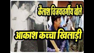 कैलाश विजयवर्गीय ने बेटे आकाश को बताया कच्चा खिलाड़ी  | Kailash Vijayvargiya defends son Akash