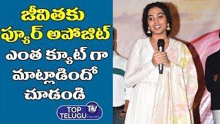 Shivathmika Rajashekhar Speech In Dorasani Movie Teaser Launch Event | Tollywood Events