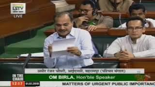 Lok Sabha | Adhir Ranjan Chowdhury on reduction of interest rate in small saving scheme