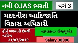 નવી ojas bharti - મદદનીશ આદિજાતિ વિકાસ અધિકારી || Gujarat Government jobs 2019