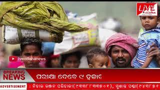 Namaskar Odisha : 02 July 2019
