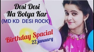 DESI DESI NA BOLYA KAR RANDOM VIDEO ON BIRTHDAY CELEBRATION // MD KD DESI ROCK
