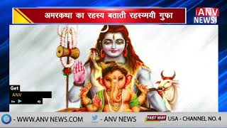 अमरनाथ गुफा का रहस्य || ANV NEWS #RAJ_KUMAR_SHARMA